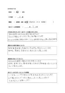 エキスパート合宿アンケート⑧ | PFC - FX Trading School