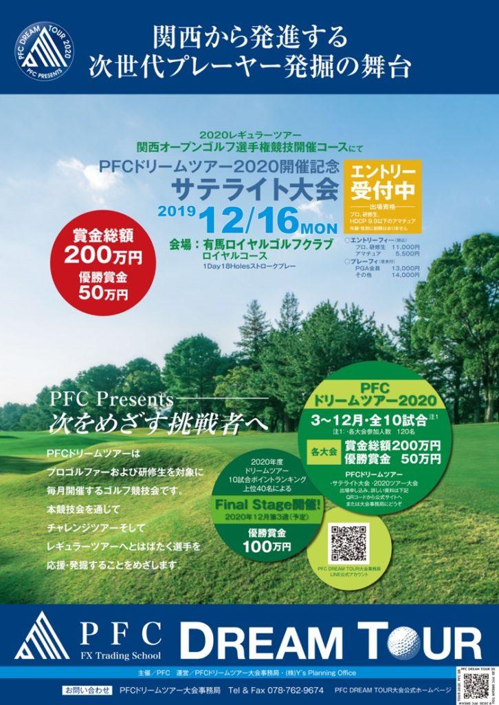 PFC DREAM TOUR | PFC - FX Trading School