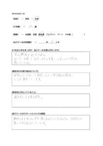 エキスパート合宿アンケート⑪ | PFC - FX Trading School