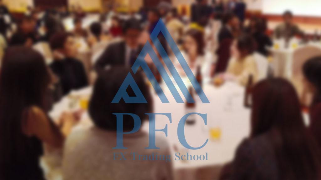 2019望年会06 | PFC - FX Trading School