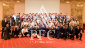 2019望年会24 | PFC - FX Trading School