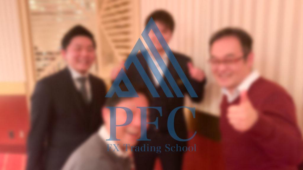 2019望年会17 | PFC - FX Trading School
