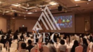 2019望年会02 | PFC - FX Trading School