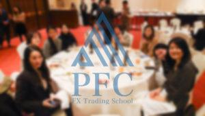 2019望年会10 | PFC - FX Trading School