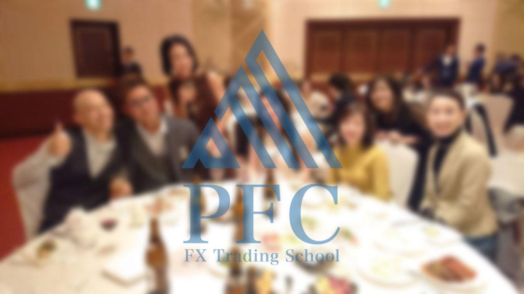 2019望年会14 | PFC - FX Trading School