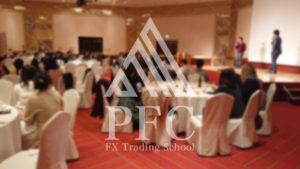 2019望年会03 | PFC - FX Trading School