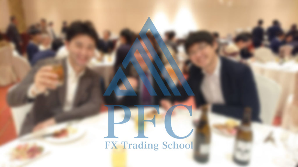 2019望年会15 | PFC - FX Trading School