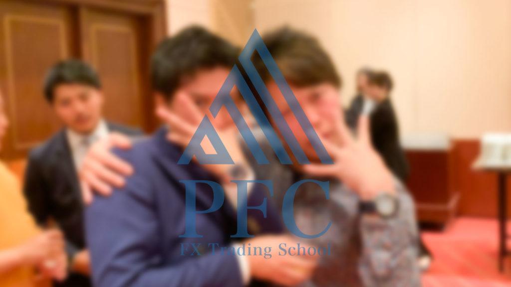 2019望年会19 | PFC - FX Trading School