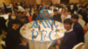 2019望年会09 | PFC - FX Trading School