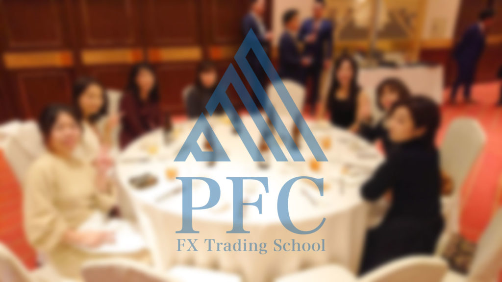2019望年会11 | PFC - FX Trading School