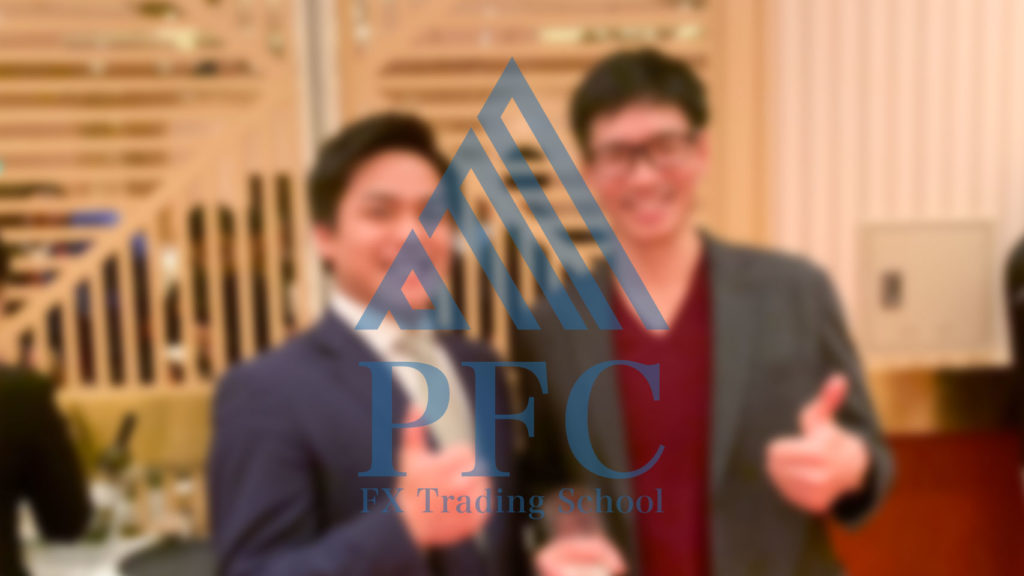2019望年会18 | PFC - FX Trading School