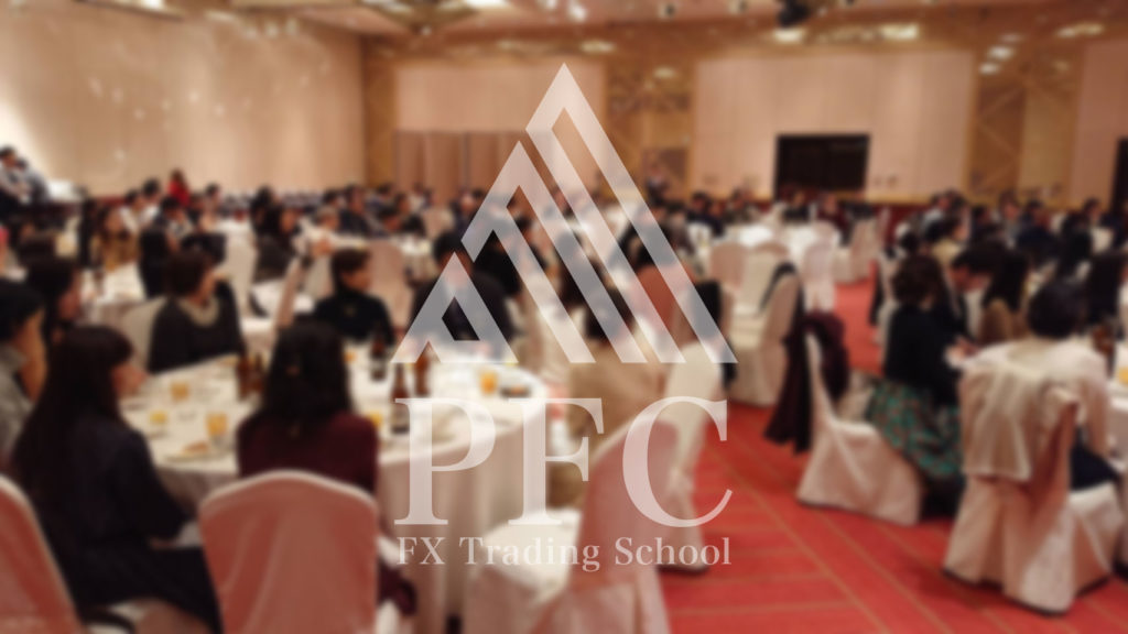 2019望年会04 | PFC - FX Trading School
