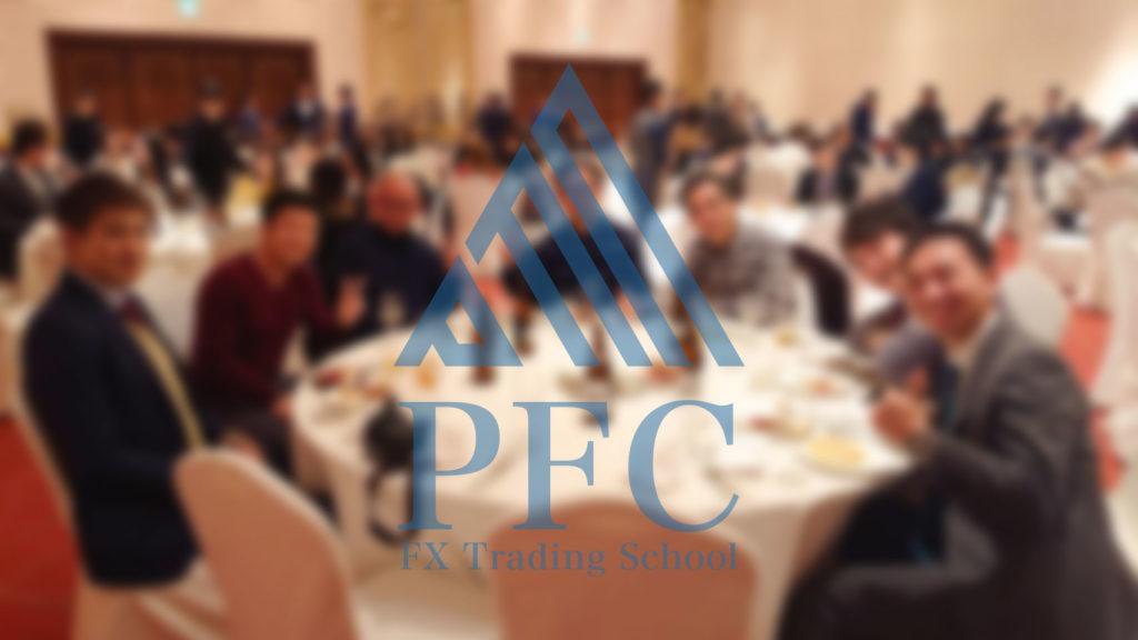 2019望年会12 | PFC - FX Trading School